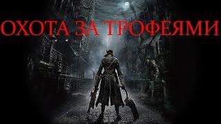 Bloodborne: охота за трофеями (призы, трофеи, достижения, прохождение, полный гайд)