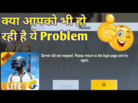Server Did Not Respond Please Return To The Login Page And Try Again | Pubg Lite Problem Solved ?