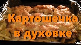 Картошка запеченная в духовке под фаршем и сыром
