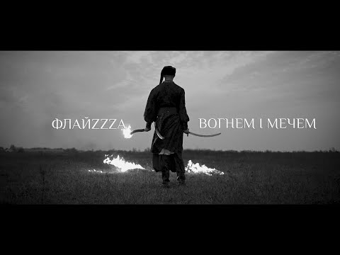 ФлайzZzа – Вогнем і Мечем (2020) / FlyzZza – With Fire And Sword (official Video)