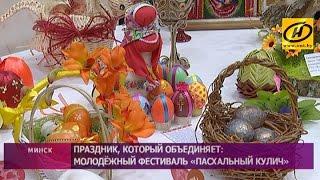 Молодёжный фестиваль «Пасхальный кулич» прошёл в Минске