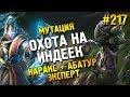 Star Craft 2: LOTV Мутация: Охота на индеек ★ Каракс + Абатур (Эксперт) ★ #217