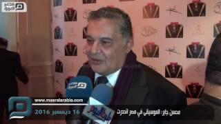 مصر العربية | محسن جابر: الموسيقى في مصر انحدرت