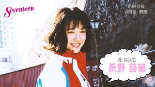 4月号の元気な芽郁ちゃんの表紙撮影動画をお送りします♡ 4月号の誌面...