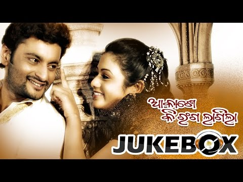 AAKASHE KI RANGA LAGILA Super Hit Film Full Audio Songs JUKEBOX | SARTHAK MUSIC