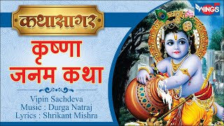 Shree Krishna Janam Katha by Vipin Sachdeva - Musical Story of Krishna