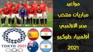 مواعيد مباريات منتخب مصر الاوليمبي القادمة في اولمبياد طوكيو 2021*تعرف علي موعد مباريات مصر القادمة🔥