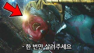 마블 어벤져스 : 인피니티 워 준비 영상 - 인피니티 스톤 정리!