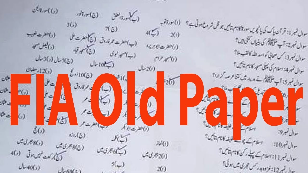 FIA OTS OLD PAPER | How to get 100% marks in OTS NTS Test