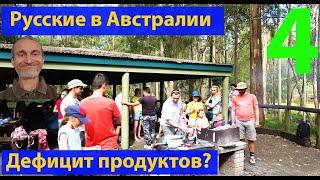 Русские в Австралии 4. видео 174