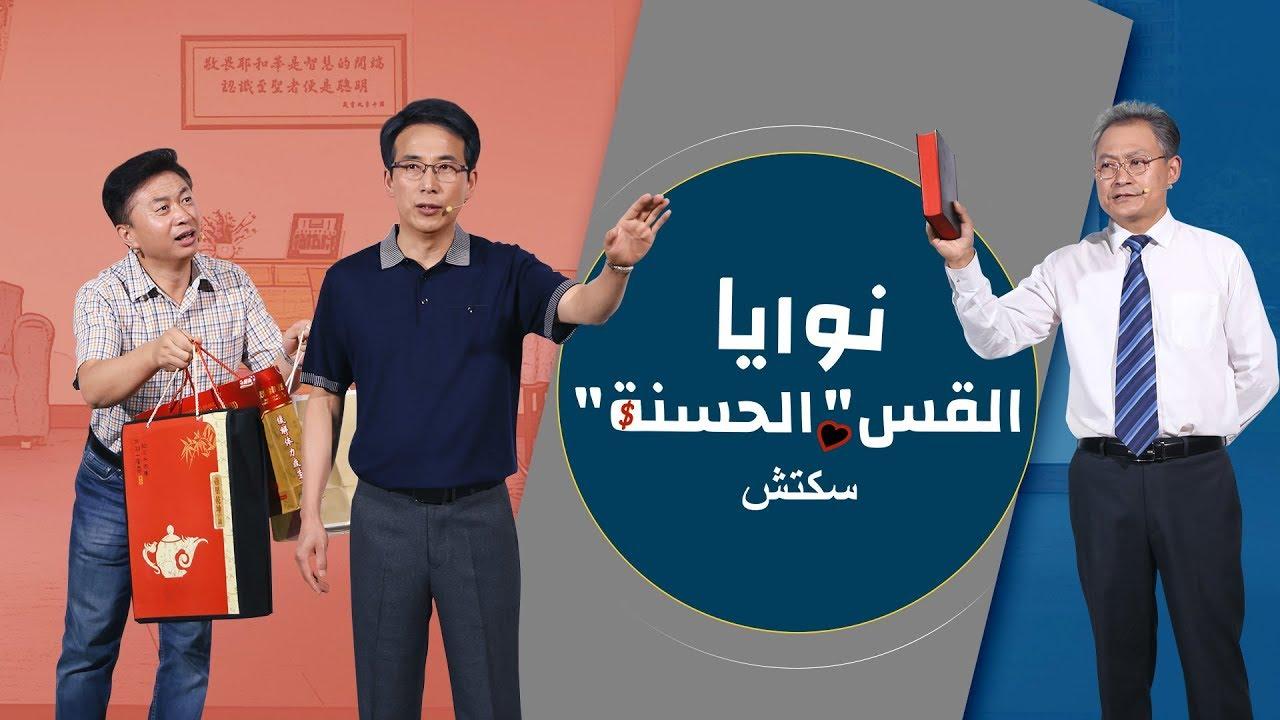 """عرض كوميدي مسيحي - نوايا القس"""" الحسنة"""""""