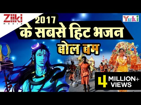 जय जय भोले शंकर || भोलेनाथ बाबा के सबसे सुपरहिट भजन || शिव भजन स्पेशल thumbnail