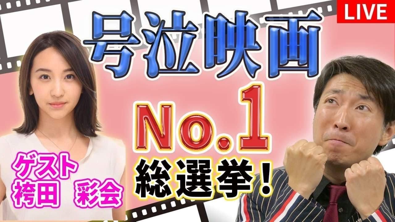【生配信】号泣映画No. 1総選挙!泣けるシーン&セリフ ゲスト・袴田彩会