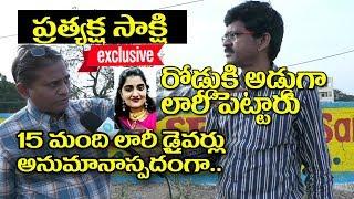 15 మంది లారీ డ్రైవర్లు! వాళ్ళని చూసిన నాకే భయమేసింది: Doctor Priyanka Reddy Eye Witness Pt 2