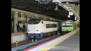 JR新大阪駅にて(2019年2月2日撮影)おおさか東線の試運転や特急はるか・くろしおなど