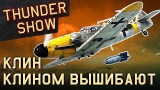 Thunder Show: Клин клином вышибают