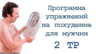 Программа упражнений на похудение для мужчин в тренажёрном зале (2 тр)