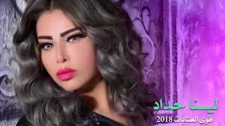 لينا حداد اقوى جلسة عتابا  2018