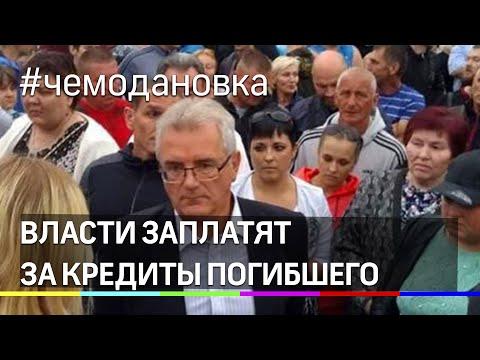 Кредиты погибшего в Чемодановке оплатят власти Пензы - решение по конфликту с цыганами