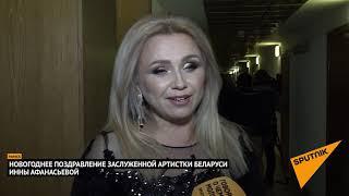 Пусть все мечты сбываются: новогоднее поздравление Инны Афанасьевой