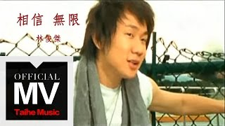 Video 林俊傑 JJ Lin【相信無限 Infinity】官方完整版 MV download MP3, 3GP, MP4, WEBM, AVI, FLV Juni 2018