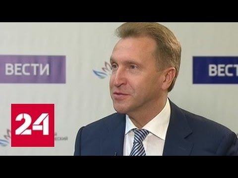 """Шувалов: готовы к приватизации """"Совкомфлота"""", """"Башнефти"""" и """"Роснефти"""""""