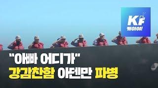 '아빠 어디가' 아덴만으로 향하는 강감찬함 출항식 이별 현장 / KBS뉴스(News)