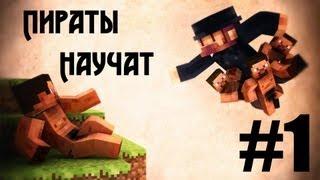гайд по развитию клана в Minecraft