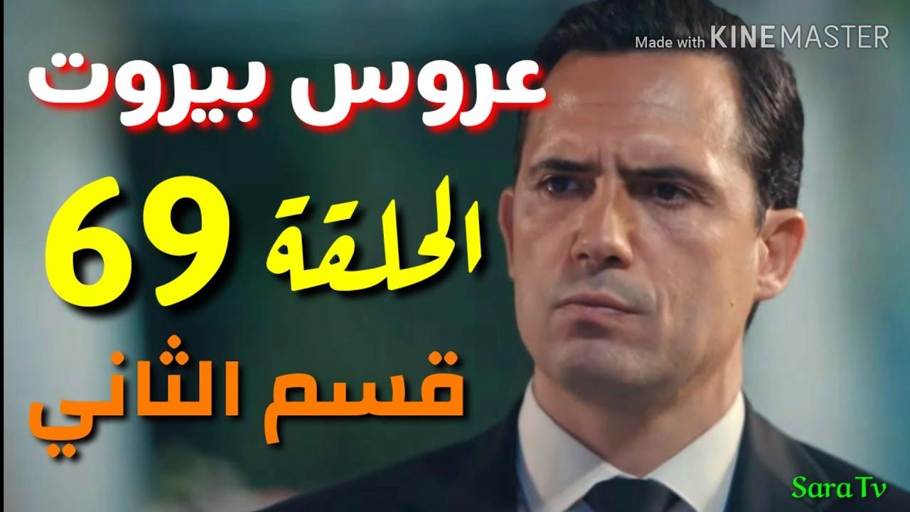 مسلسل عروس بيروت الحلقه ٥٨