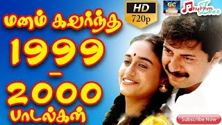மனம் கவர்ந்த 1999-2000 பாடல்கள் | Manam Kavarndha 1999-2000 Tamil Songs | Superhit Love Songs | HD