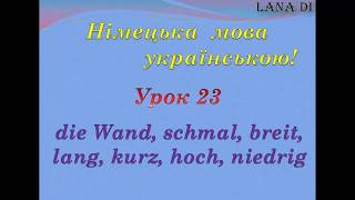 Німецька мова українською. Урок 23. Die Wand, schmal, breit, lang, kurz, hoch, niedrig