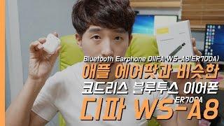 애플 에어팟과 비슷한 코드리스 블루투스 이어폰 디파 WS-A8(ER700A)(Bluetooth EarPhone DIIFA WS-A8 ER700A)