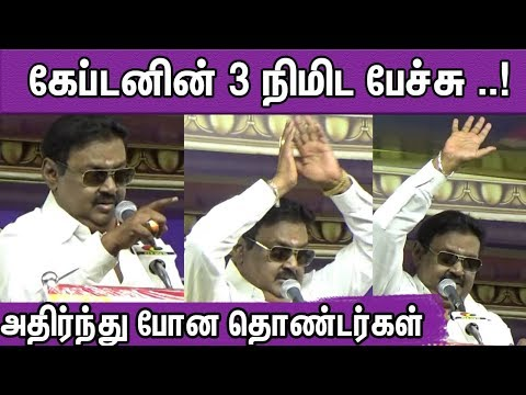 Captain Vijayakanth Latest