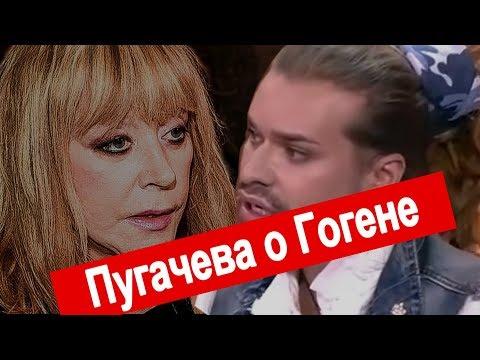 Пугачева высказалась про Гогена ! Почему Солнцев не навещает Терешкович? «ПОЕЗДАТЫЙ НОВЫЙ ГОД 2020!»