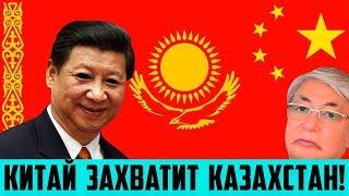 Китай захватит Казахстан / Выборы Казахстан / Протесты