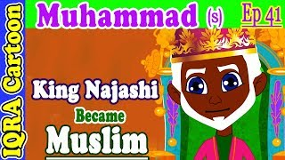 König Najashi Wird Muslim || Propheten Muhammad die Geschichte, die Ep-41 | Propheten-Geschichten für Kinder: iqra cartoon