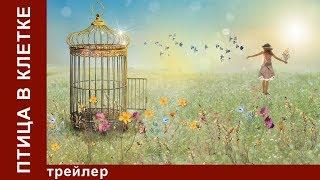 Птица в Клетке / Bird in a Cage. Трейлер. StarMedia. Мелодрама
