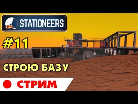 Stationeers #11 Строю базу на стриме. Прохождение и выживание в Стейшнирс.