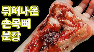 [특수분장] 튀어나온 손목뼈 분장 /할로윈 분장/ 리얼한 분장/저렴하게 따라 할 수 있는/ 더머왁스/바세린