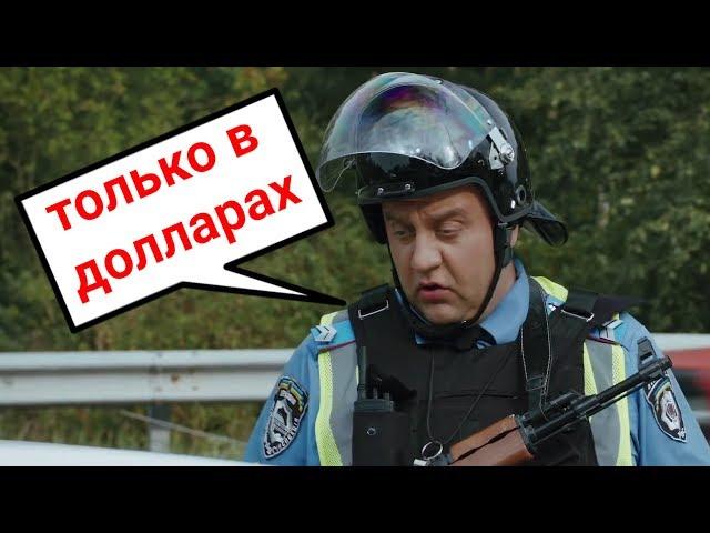 Полиция Украины. Аварии и дтп на дорогах! | Дизель Студио, приколы, июнь 2019