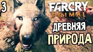 Far Cry Primal Прохождение На Русском 3 ДРЕВНЯЯ ПРИРОДА