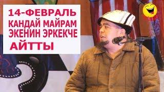 ТЫНАР// 14-ФЕВРАЛЬ КАНДАЙ МАЙРАМ ЭКЕНИН ЭРКЕКЧЕ АЙТТЫ