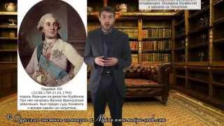 Причины революции во Франции 1789-1799гг
