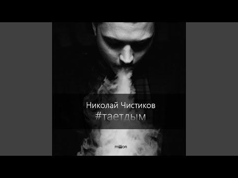 Николай Чистиков - Тает дым mp3 ke stažení
