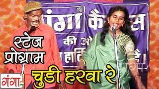 Bhojpuri Hit Songs | चूड़ी हरवा रे | Tarabano Hits | Bhojpuri Hot Songs |