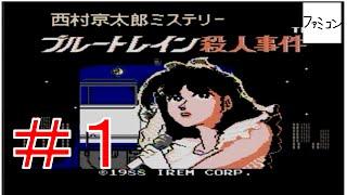 #1 亀井刑事 ブルートレイン殺人事件 西村京太郎ミステリー