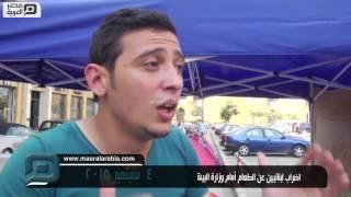 مصر العربية | اضراب لبنانيين عن الطعام أمام وزارة البيئة