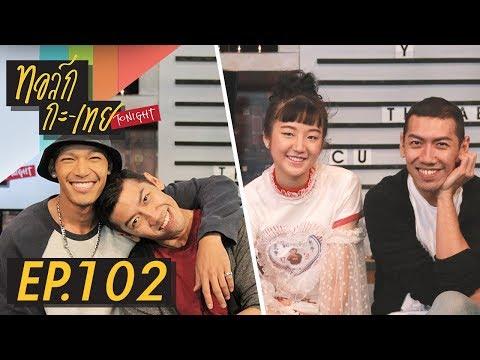 Download Youtube: ทอล์ก-กะ-เทย Tonight | EP.102 แขกรับเชิญ 'ต้าเหนิง กัญญาวีร์, มอส The Face Men Thailand'