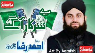Rqbi Ul Awal Super Hit Naat-Marey Sarkar Aagaye-Hafiz Ahmad Raza Qadri-Art By Aamish 2018