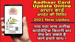 Aadhaar Card ! Aadhar  update limit | how many times update aadhar card | aadhar me naam kitni baar.